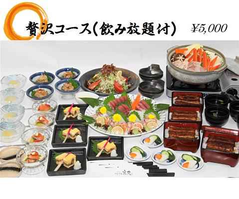 贅沢コース(飲み放題付) 5,000円
